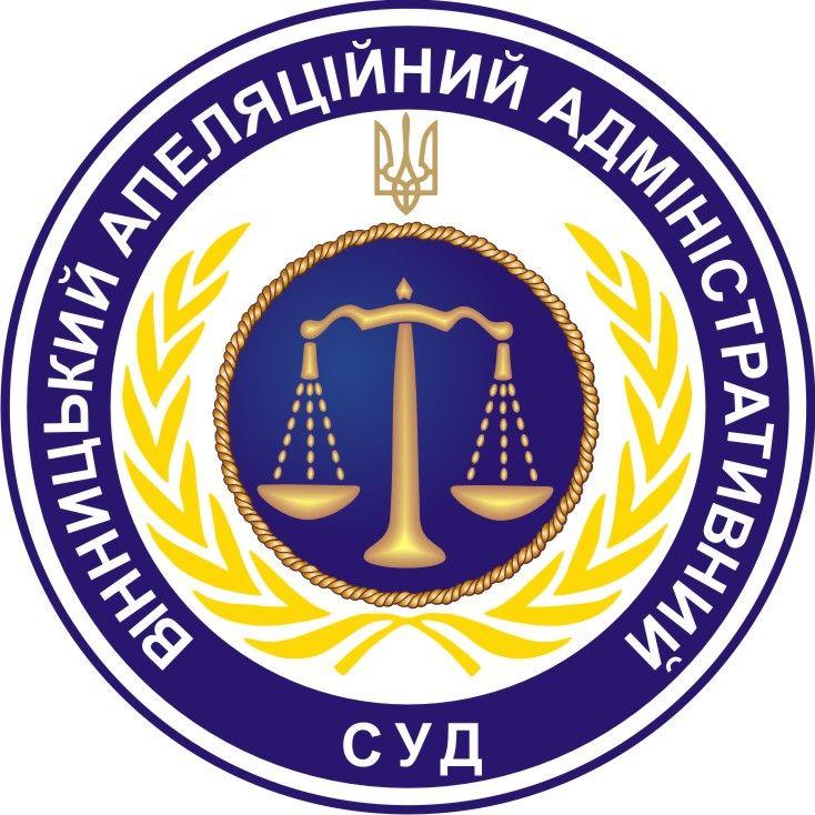 Вінницький апеляційний адміністративний суд