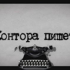 Пишет Контора