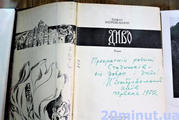 Книга підписана Павлом Загребельним