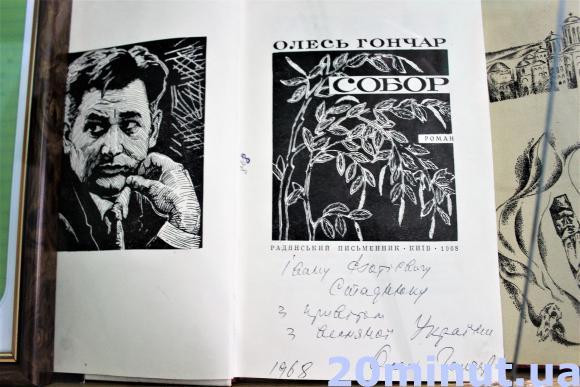 Книга підписана Олесем Гончаром