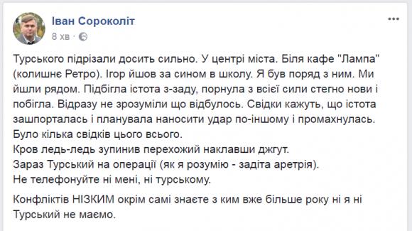 Уцентрі Тернополя поранили екс-депутата Тернопільської міськради