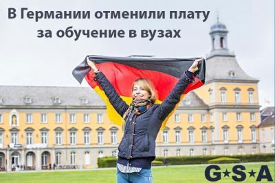 В Германии отменили плату за обучение в университетах
