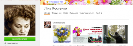 Сторінка Ліни Костенко в Однокласниках