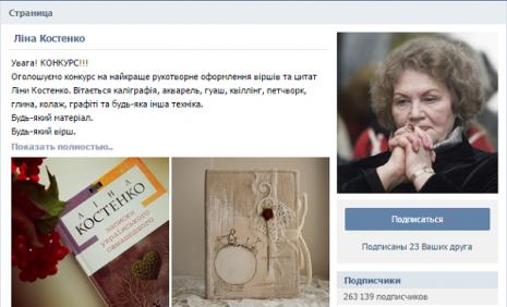 Група, присвячена Ліні Костенко ВКонтакті