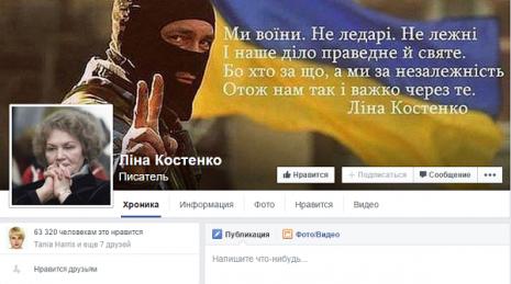 Сторінка Ліни Костенко у Facebook
