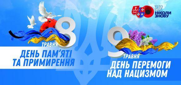 Квітка з лампадок, польова кухня та концерти. Як Вінниця 8 та 9 травня  відзначатиме (ПРОГРАМА) : 07:05:2018 - 20 хвилин Вінниця