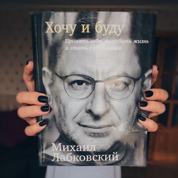 """Книга Михаила Лабковского """"Хочу и буду"""""""