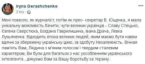 Він був історією людства та українства, - політики й чиновники в соцмережах згадують Левка Лукяненка 01