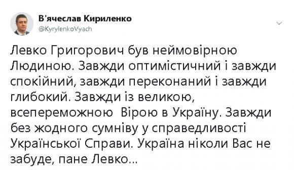 Він був історією людства та українства, - політики й чиновники в соцмережах згадують Левка Лукяненка 03