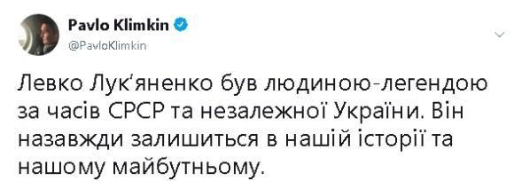 Він був історією людства та українства, - політики й чиновники в соцмережах згадують Левка Лукяненка 05