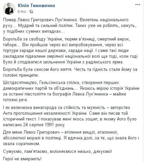 Він був історією людства та українства, - політики й чиновники в соцмережах згадують Левка Лукяненка 02