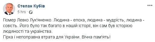 Він був історією людства та українства, - політики й чиновники в соцмережах згадують Левка Лукяненка 04