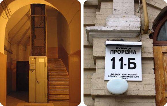 Самый маленький лифт в Киеве