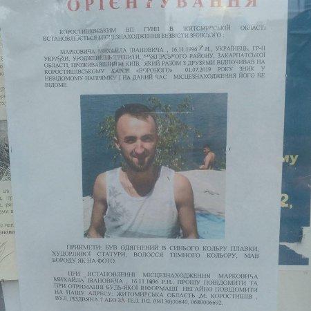 У Житомирcькій області зник на водоймі 22-річний уродженець Закарпаття