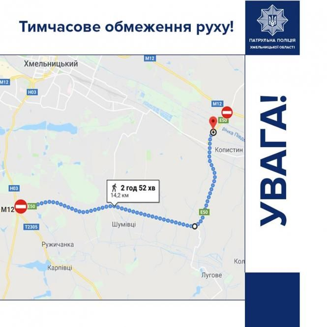Світлина від Патрульна поліція Хмельницької області.