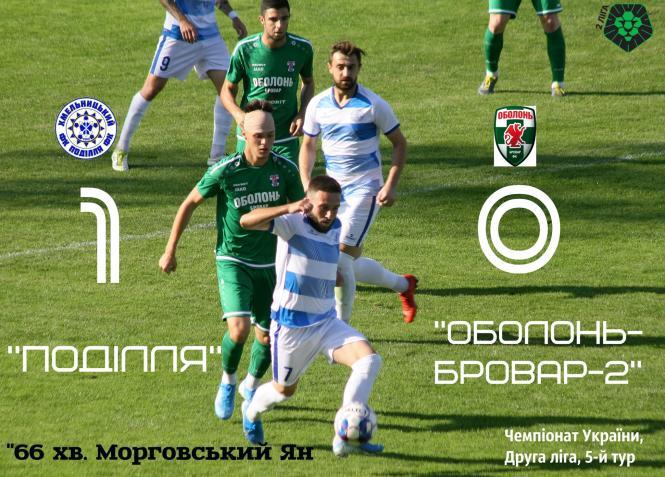 """Світлина від ФК """"Поділля"""" Хмельницький / FC """"Podillya"""" Khmelnytskyi."""