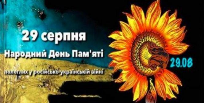29 серпня: Горіховий Спас та День пам'яті захисників України : 29:08:2019 -  kazatin.com