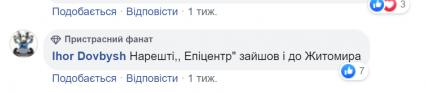 Житомир 2