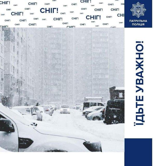 Поліція нагадала водіям правила безпечної їзди у сніг та ожеледицю - фото 384132