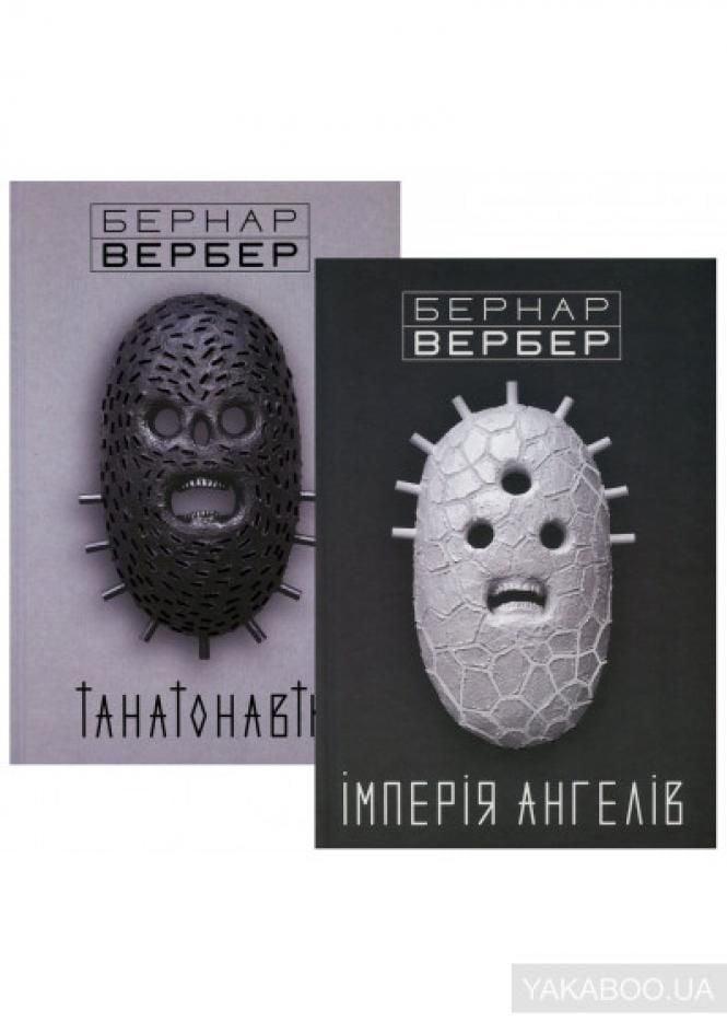 "Картинки по запросу """"Танатонавти"" Бернар Вербер"""