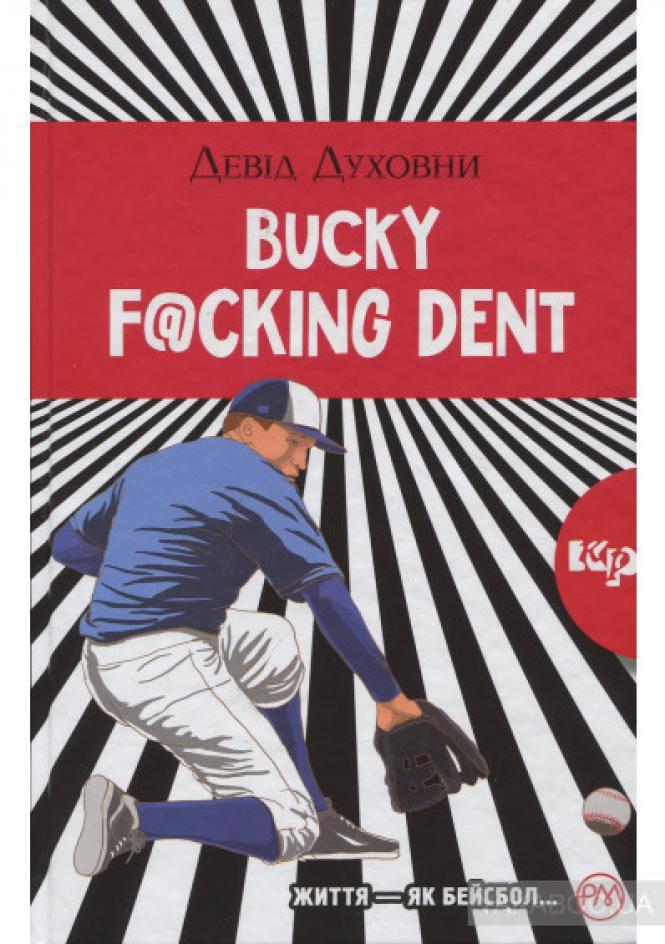 Фото - Bucky F@cking Dent: роман