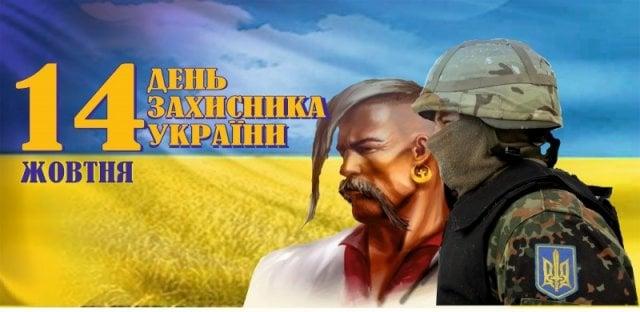 14 жовтня– День захисника України - фото 229576