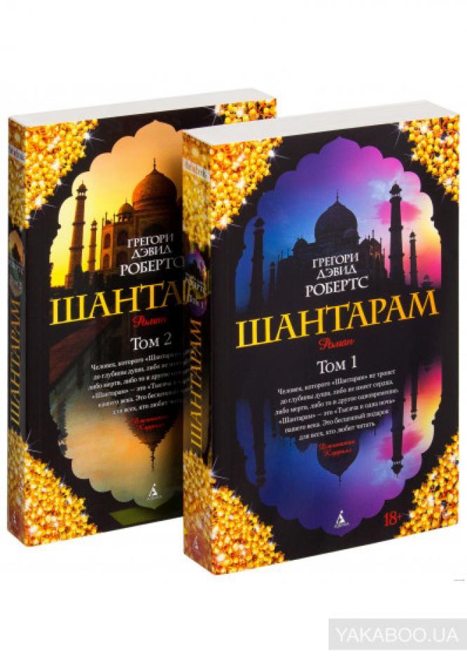 Фото - Шантарам (комплект из 2 книг)