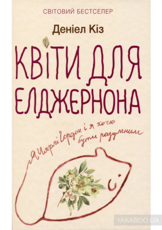 Фото - Квіти для Елджернона