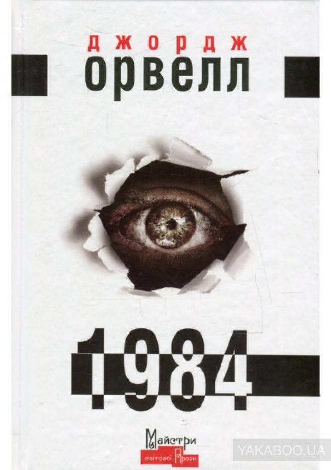 Фото - 1984
