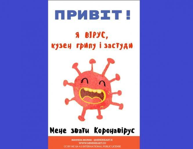 5 дитячих книжок та відео про коронавірус - новини освіти ...