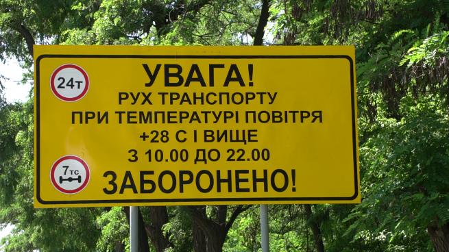 Обмеження руху через спеку: щоденно на Харківщині зупиняють до 400 ...