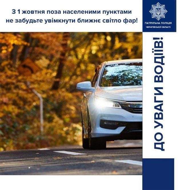 З 1 жовтня водії повинні вмикати фари вдень • Новий Чернігів