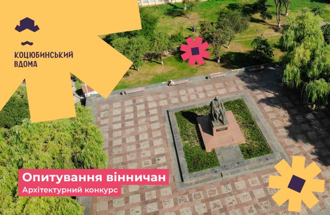 Новини міста - Вінничан запрошують взяти участь в опитуванні...
