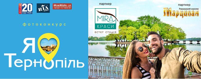 """Фотоконкурс """"Я люблю Тернопіль"""""""
