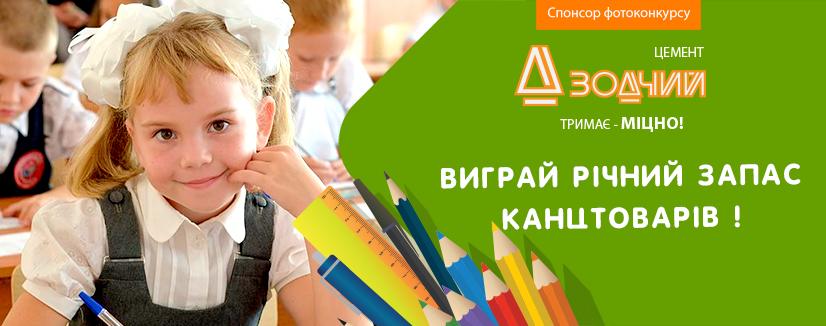 Конкурс «Найкращий школярик». Переможець Владислав Ткачук
