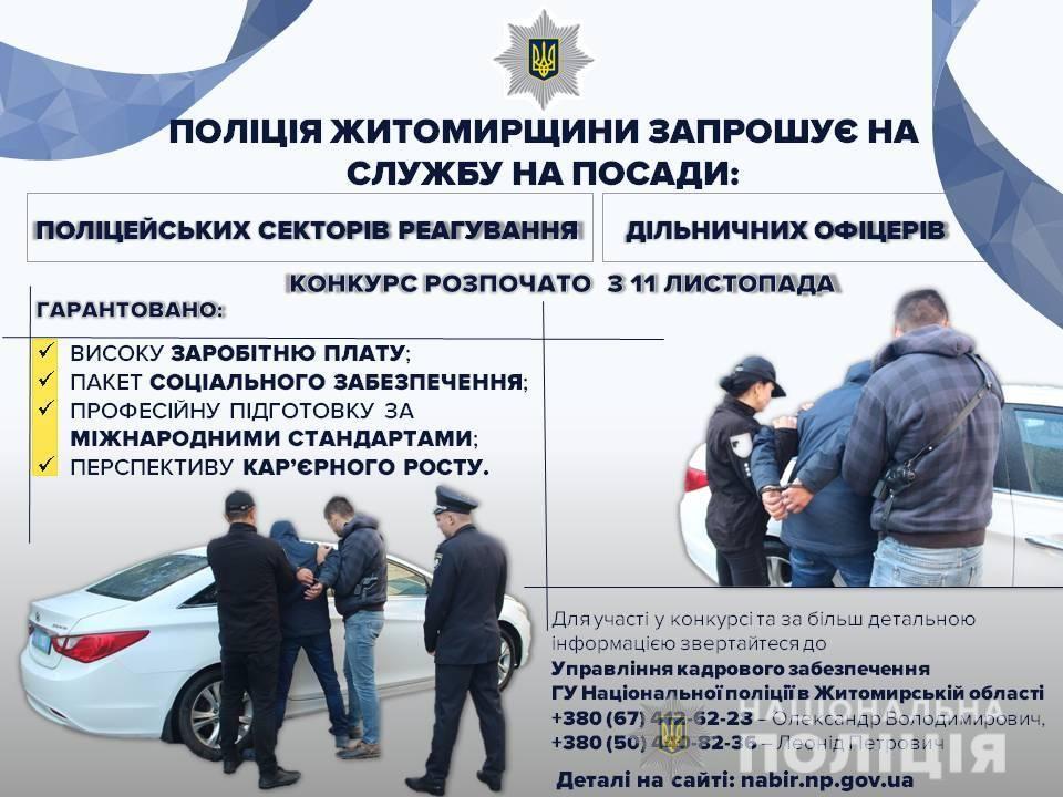 На Житомирщині розпочато конкурсний відбір на посади поліцейських