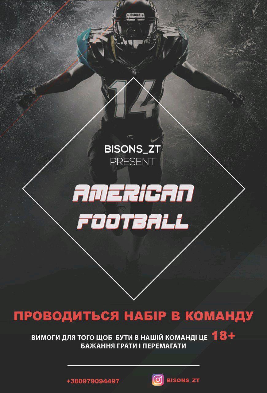 """У Житомирі триває набір до команди з американського футболу """"BISONS"""""""
